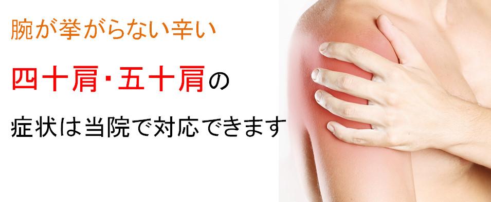 四十肩・五十肩の症状は当院の整体・鍼灸治療で改善します