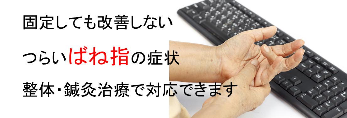 ばね指は整体・鍼灸治療で改善します