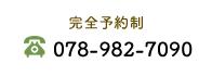078-982-7090