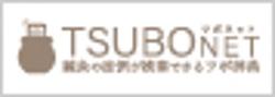 ツボネット 鍼灸の症例が検索できるツボ辞典